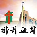 하귀교회 icon