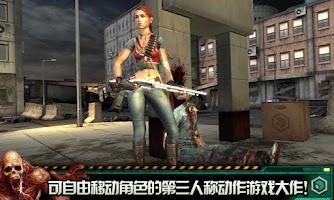 Screenshot of 杀手-僵尸之城2