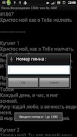 Screenshot of Pesn Vozrojdenia
