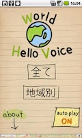 Screenshot of WorldHelloVoice(Greeting)
