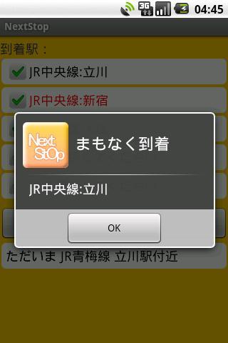 玩免費工具APP|下載NextStop 降りる駅で教えてくれるアプリ app不用錢|硬是要APP