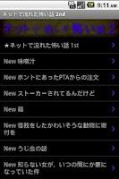 Screenshot of ネットで流れた怖い話 2nd