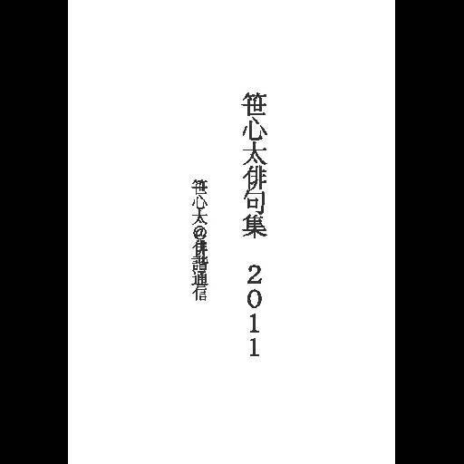 句集2011 笹心太 娛樂 App LOGO-硬是要APP