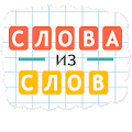 Game Слова из Слов APK for Windows Phone