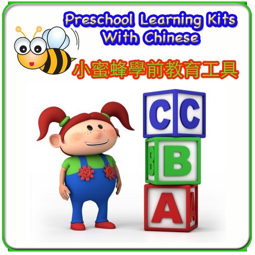 Kids Learning Kits FREE 教育 App LOGO-APP試玩