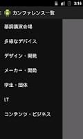 Screenshot of ABC2013 Autumn カンファレンス一覧アプリ
