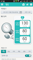 Screenshot of 헬시노트 HealthyNote