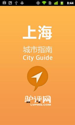 上海城市指南