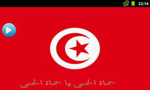 Hymn for Tunisia