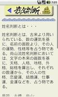 Screenshot of 姓名判断 Free