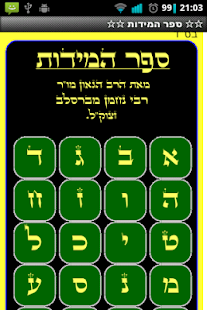 ☆☆ ספר המידות ☆☆ - screenshot