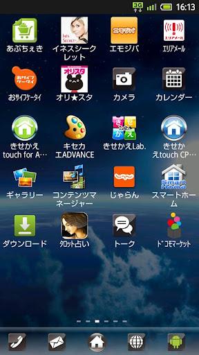 玩個人化App universe-きせかえLab.免費 APP試玩