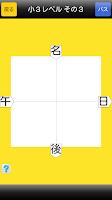 Screenshot of 虫食い漢字クイズ300 - はんぷく学習シリーズ