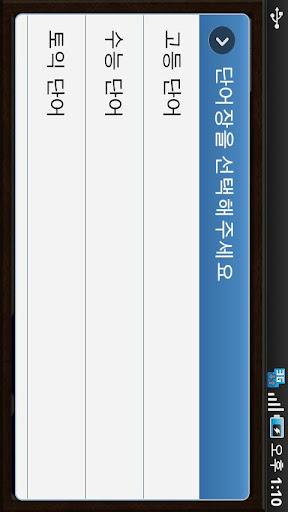 20일완성 중급영어 단어암기장