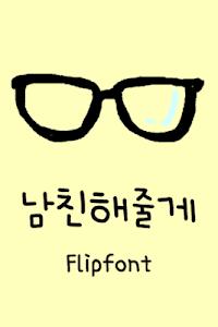 Aa남친해줄게™ 한국어 Flipfont 이미지[1]