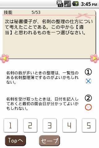 玩免費教育APP 下載パブロフ秘書検定3級 app不用錢 硬是要APP
