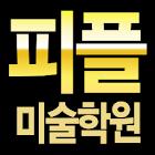 피플미술학원 icon