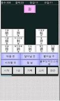 Screenshot of 한자 게임(한자학습, 급수 한자, 옥편)