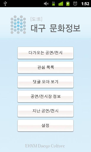 [도트] 대구 문화 정보