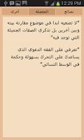 Screenshot of نصائح للزوجات