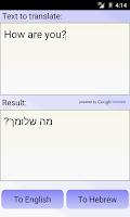 Screenshot of Hebrew English Translator