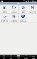 Screenshot of 톡앤유(talkandyou) - 무료통화, 반값통화