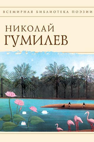 Н. Гумилев. Сборник стихов