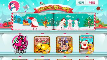 Screenshot of 핑크퐁! 크리스마스 동화 · 캐럴
