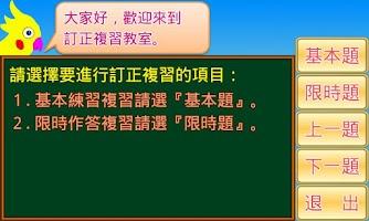 Screenshot of 國中基測社會科101