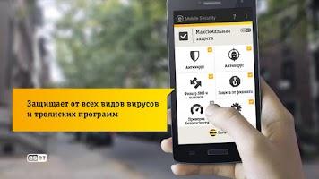 Screenshot of Мобильная Безопасность
