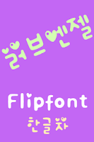 Screenshot of LoveAngel Korean FlipFont
