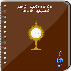 Tamil Catholic Song Book - Average rating 4.540