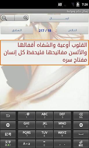 رسائل-حكم-ومواعظ for android screenshot