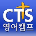 CTS 영어캠프 icon