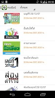 Screenshot of Thairath LITE