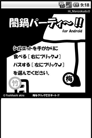 闇鍋パーティ for Android