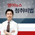 영어뉴스 청취비법 icon