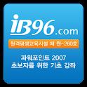 파워포인트 2007 기초 동영상 강좌 모바일 강의 어플 icon