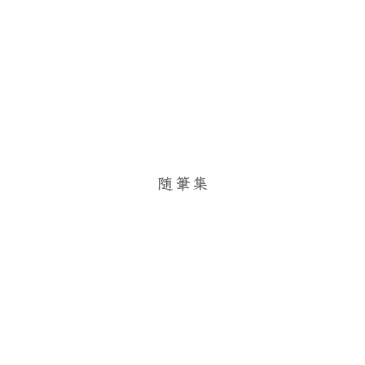 随筆集 漫畫 LOGO-玩APPs