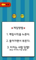 Screenshot of 풍선 복불복