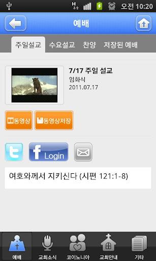 【免費生活App】순천중앙교회-APP點子