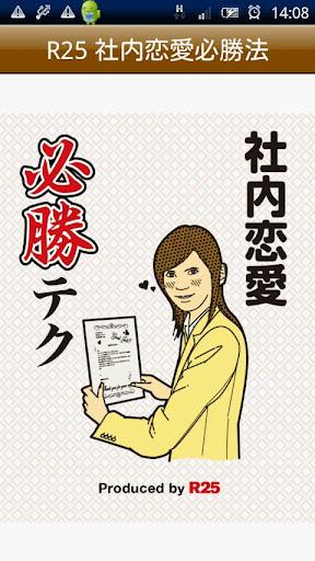 社内恋愛必勝法!