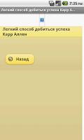 Screenshot of Легкий способ добиться успеха