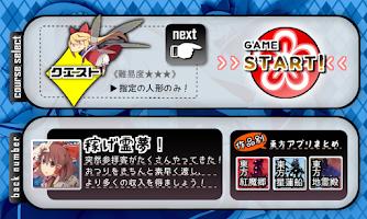 Screenshot of 東方 アリスの人形これくしょん~無料暇つぶしゲーム~