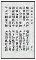 Screenshot of 彌勒救苦真經