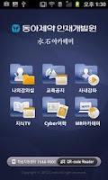 Screenshot of 인재개발원