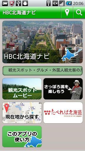 HBC北海道Navi