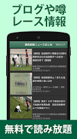 Screenshot of 競馬新聞ニュースまとめ(ブログ・結果・予想・情報)