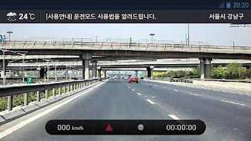 Screenshot of 카플러스_블랙박스(운전 중 카카오톡,전화,문자 사용)