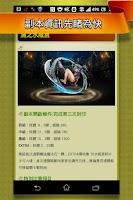 Screenshot of 神魔之塔快訊+圖鑑攻略-攻略、模擬組隊、卡牌速看(非官方版)